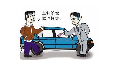 汽车抵押贷款4种情况下易遭拒