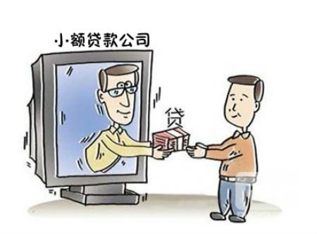 【贷前准备】找小贷公司申请贷款的几大注意要点