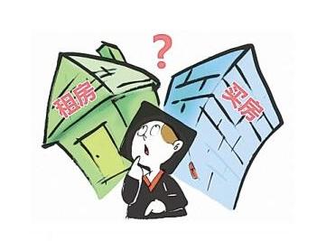 易貸網獨家揭秘:貸款買房劃算還是租房劃算