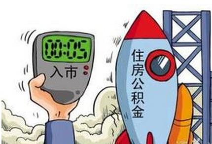 2016郑州公积金贷款新政:可自行缴纳公积金申请贷款