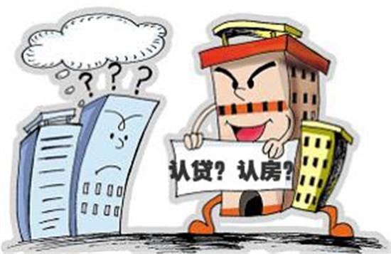 【详解】南京购房贷款如何认定首套房、二套房