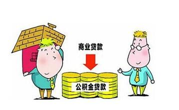 重庆市商贷转公积金贷款攻略