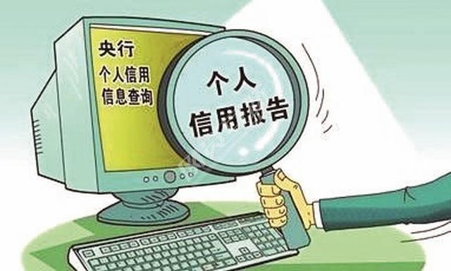 申请网贷须知:当心个人征信被查多了无法贷款