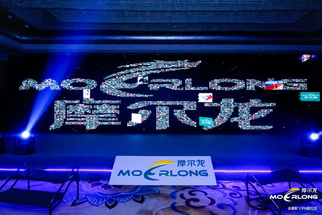 熱烈祝賀摩爾龍金融品牌發布會成功舉行