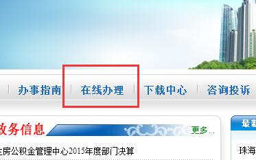 易贷网昆明站_珠海公积金贷款进度查询详解_摩尔龙旗下易贷网
