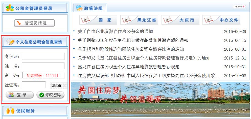公积金网上_大庆住房公积金网上查询
