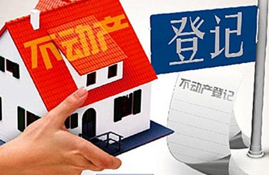 房产抵押登记