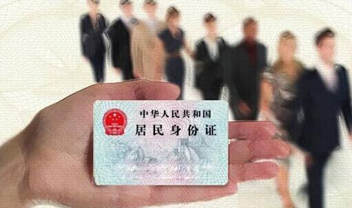 单凭身份证贷款