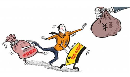 支招:征信不好怎么贷款?