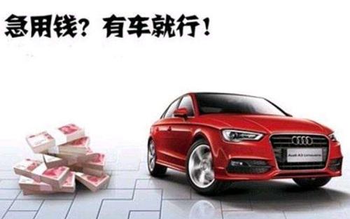 【车E贷】深圳不上征信的汽车抵押贷款
