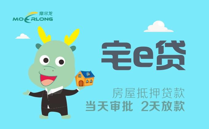 「宅e贷」南京房屋抵押银行贷款 超大额度放款快速