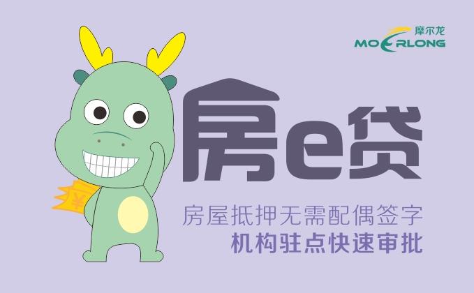 「房e贷」南京共有房产抵押办贷款,可不用配偶签字