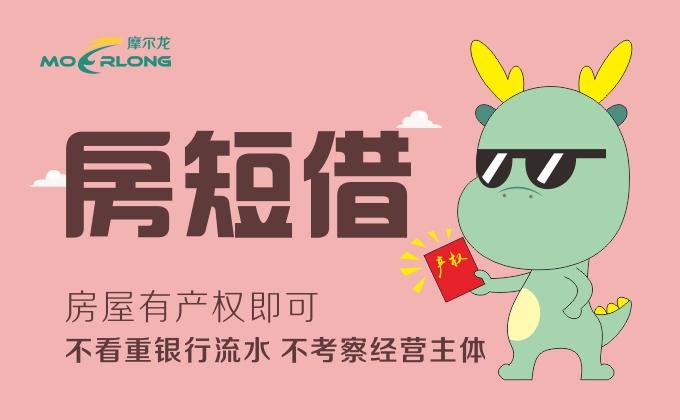 「融時代房短借」南京房屋短期抵押借款,不看重銀行流水