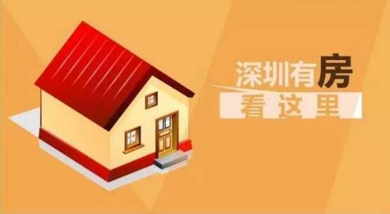 「房抵貸」深圳紅本房抵押貸款最高1500萬