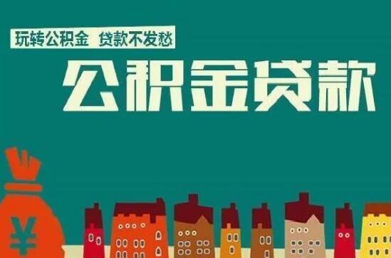 「公積金信用貸」深圳有公積金可信用貸款,最高80萬