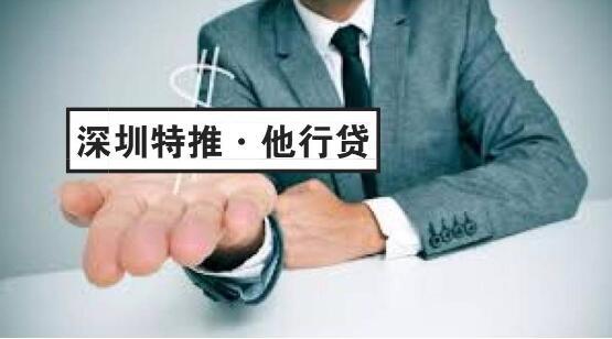 「他行贷」深圳,在他行有贷款,还能再贷一次,无需抵押!