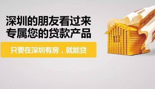 「优利贷」深圳房产已经办理了抵押贷款但还能批36万