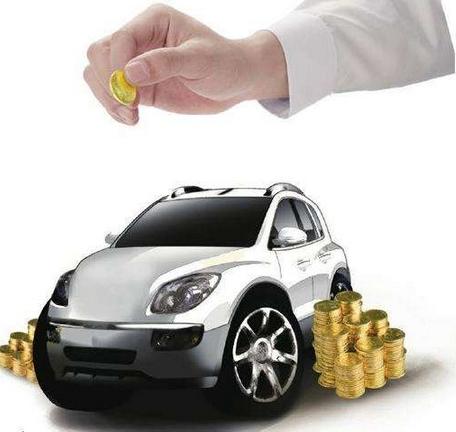 无息贷款买车猫腻多 要谨慎!